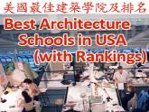 Best Architecture Schools in USA and Ranking