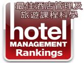 Hotel Management and Tourism Ranking 酒店管理及旅遊課程排名