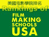 Best Film Schools in USA & Rankings