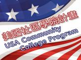 美國社區學院計畫 (USA Community College Program)