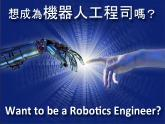 Robotics is the future - Go study Robotics