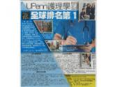 UPenn Nursing program global ranking No.1 (2016.04.18 Oriental Daily)