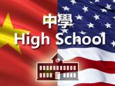 Comparison of China and USA High Schools