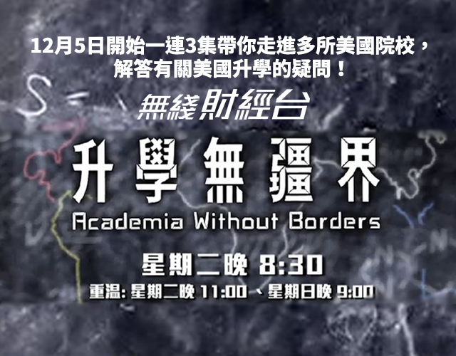 Academia Without Borders