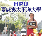 HPU Hawaii Pacific University (HPU)